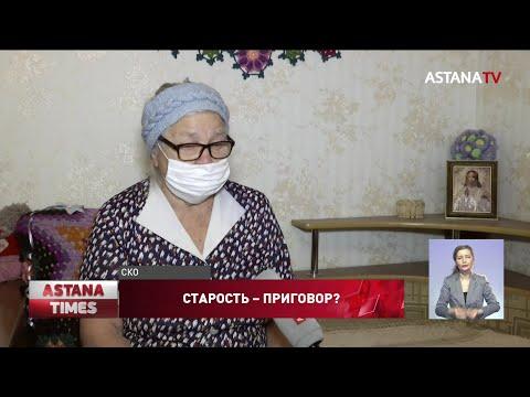 Пенсионерку с коронавирусом отказались госпитализировать в Петропавловске