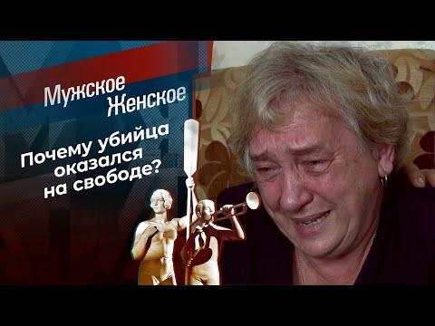 Танцующие в темноте. Мужское / Женское. Выпуск от 12.10.2021