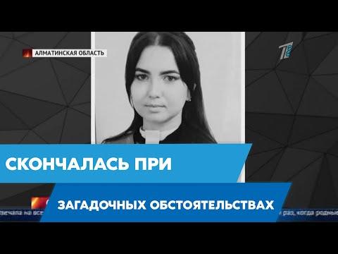 Скончалась при загадочных обстоятельствах. в алматинской области расследуют смерть девушки