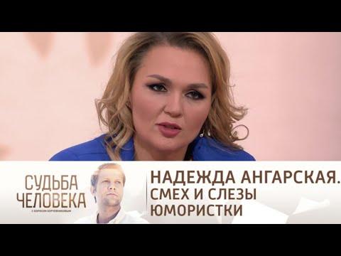 Судьба Надежды Ангарской. Смех и слёзы юмористки@Россия 1