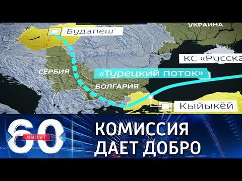 Венгрия согласовала детали газового контракта с РФ. 60 минут (вечерний выпуск в 18:40) от 28.09.21