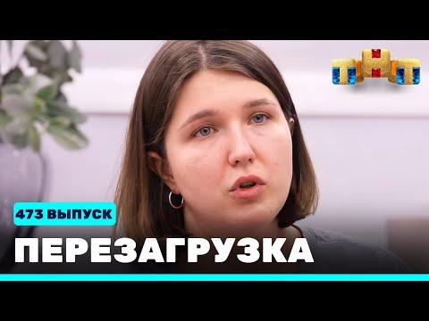 """Шоу """"Перезагрузка"""": 473 выпуск"""