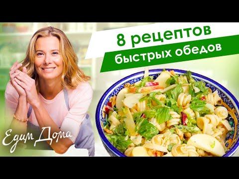 Сборник рецептов быстрых обедов от Юлии Высоцкой — «Едим Дома!»