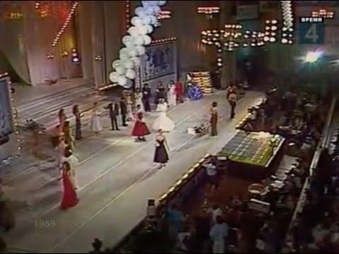 Мисс СССР — 1989. Конкурс красоты (полная версия).