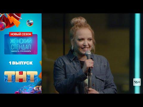 """""""Женский Стендап"""": премьерный выпуск нового сезона"""