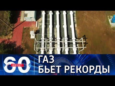 Новый рекорд биржевых цен на газ. 60 минут по горячим следам (вечерний выпуск в 18:40) от 13.09.21