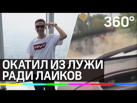 Мажор на Lexus облил водой прохожих во Владивостоке, но быстро извинился