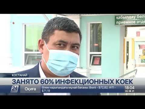 60% инфекционных коек занято в костанайских больницах