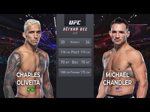 Чарльз Оливейра vs Майкл Чендлер БОЙ в UFC / UFC 262