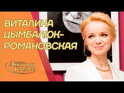 Жена Джигарханяна Цымбалюк-Романовская. Жизнь и смерть. То, чего не знает никто. В гостях у Гордона