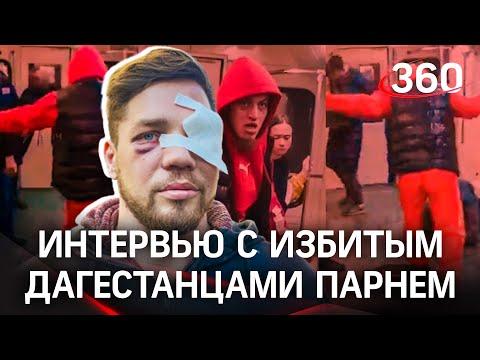 """""""Я их не прощу!"""" - интервью с Романом Ковалёвым, избитым дагестанцами в метро"""