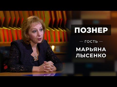 Гость Марьяна Лысенко. Познер. Выпуск от 04.10.2021