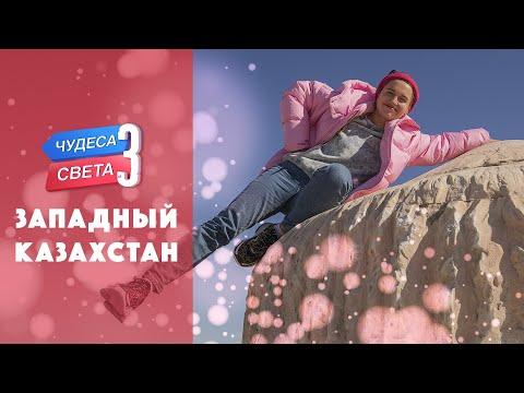 Западный Казахстан. Орёл и Решка. Чудеса света (eng, rus sub)