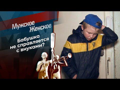Заводной апельсин. Мужское / Женское. Выпуск от 28.04.2021