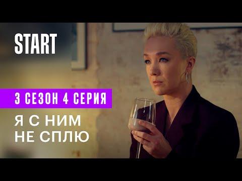 Содержанки | Я с ним не сплю (3 сезон 4 серия)