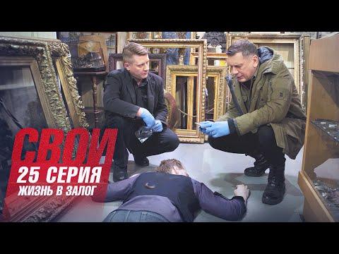 Свои | 4 сезон | 25 серия | Жизнь в залог