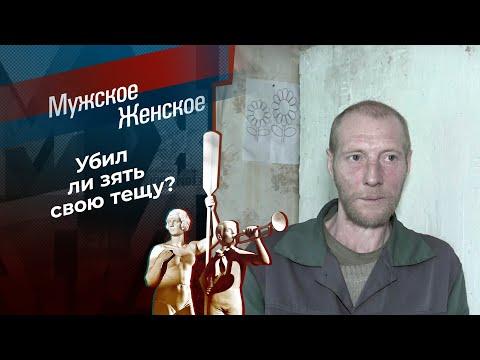 Зять против тещи. Мужское / Женское. Выпуск от 03.02.2021