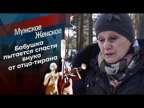 Тетрадь смерти. Мужское / Женское. Выпуск от 13.04.2021
