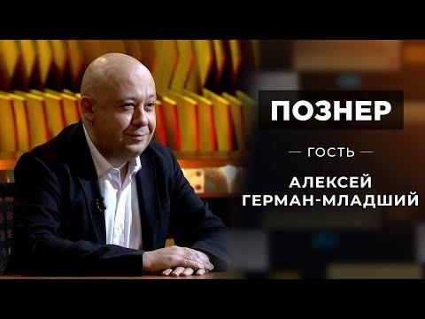 Гость Алексей Герман-младший. Познер. Выпуск от 15.03.2021