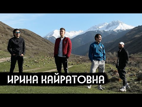 Ирина Кайратовна – новые звезды из Казахстана / вДудь