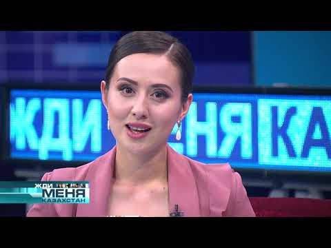 Жди меня, Казахстан! №365 - Выпуск от 10.09.2021