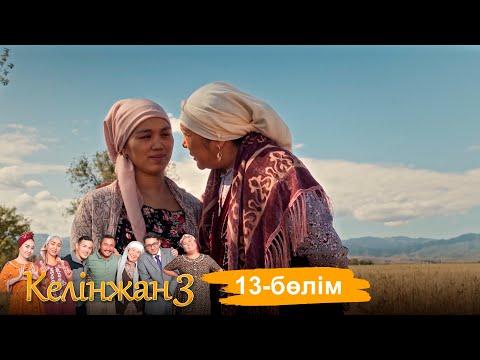 «Келінжан 3» телехикаясы. 13-бөлім / Телесериал «Келінжан 3». 13-серия