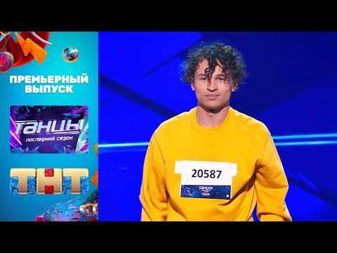 """""""ТАНЦЫ"""": премьерный выпуск нового сезона"""