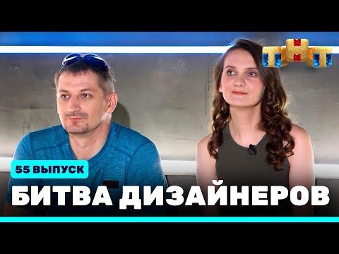 """Шоу """"Битва дизайнеров"""": 55 выпуск"""
