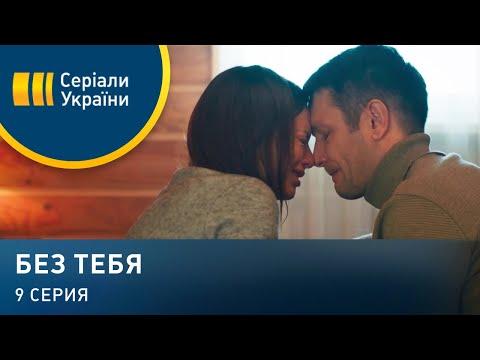 Без тебя (Серия 9)