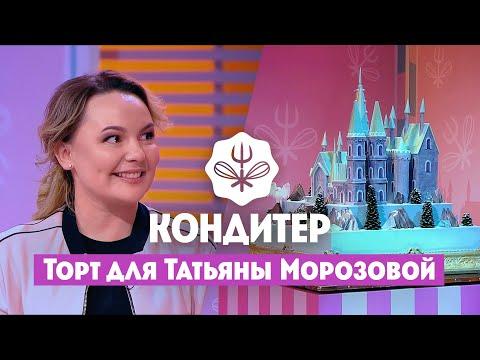 Торт для Татьяны Морозовой (Comedy Woman) // Кондитер. 5 сезон 7 выпуск