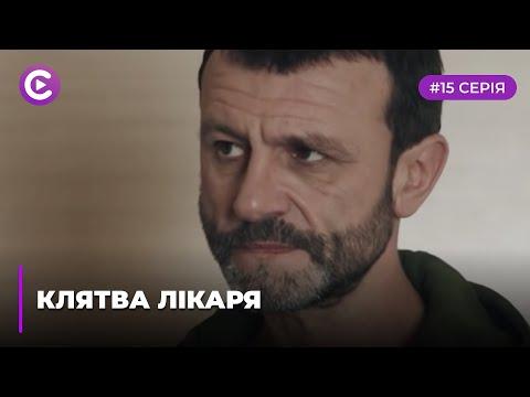 Клятва врача (Серия 15)