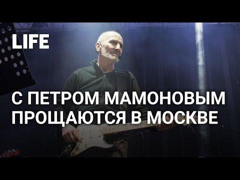 С Петром Мамоновым прощаются в Москве