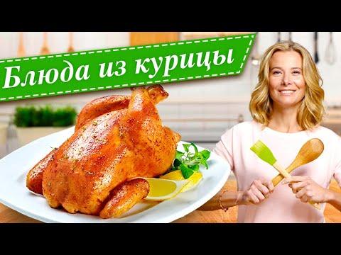 Сборник рецептов из курицы от Юлии Высоцкой — «Едим Дома!»