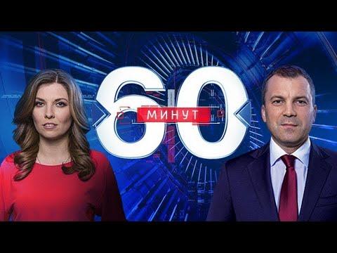 60 минут по горячим следам (вечерний выпуск в 18:40) от 25.02.2021