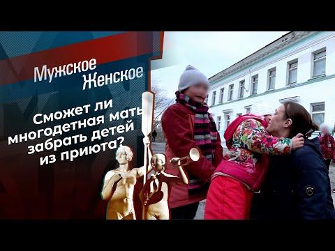 Мама, дыхни. Мужское / Женское. Выпуск от 06.10.2021