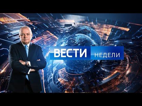 Вести недели с Дмитрием Киселевым от 30.05.2021