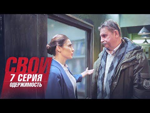 Свои   4 сезон   7 серия   Одержимость