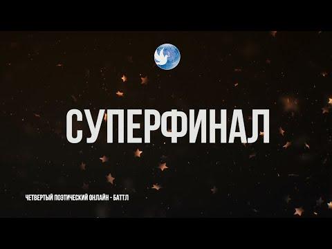 Баттл «Суперфинал»
