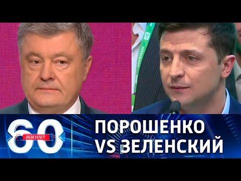 Порошенко обвиняет Зеленского в предательстве. 60 минут по горячим следам от 09.09.21
