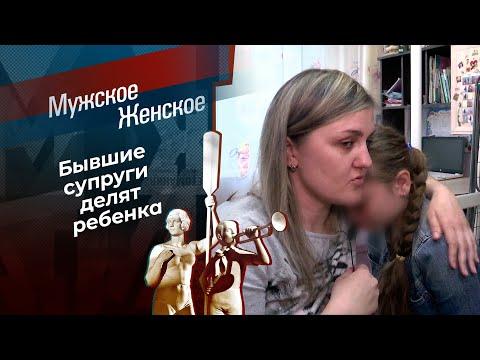 Пропавшая мать. Мужское / Женское. Выпуск от 04.06.2021
