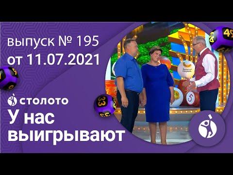 У нас выигрывают 11.07.21 - выпуск №195 от Столото