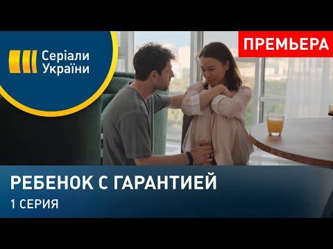 Ребенок с гарантией (Серия 1)