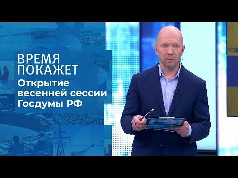 Приоритеты России. Время покажет. Фрагмент выпуска от 19.01.2021