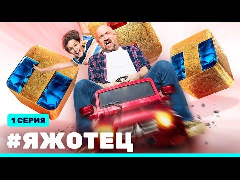 Сериал «ЯЖОТЕЦ» - премьерная серия