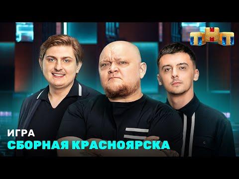 ИГРА: Сборная Красноярска