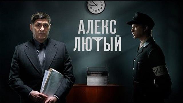 Алекс Лютый 12 (заключительная) Серия НТВ 2020