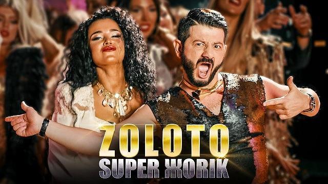 Супер Жорик — Золото (Премьера клипа 2020)