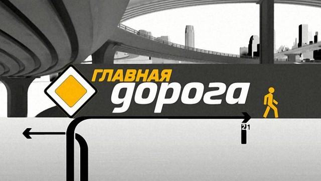 Главная дорога на НТВ. Выпуск от 05.12.2020