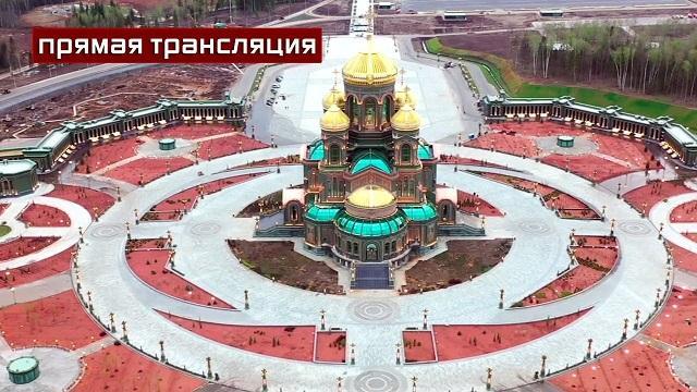 Церемония освящения Главного храма Вооруженных сил России: прямая трансляция 14.06.2020