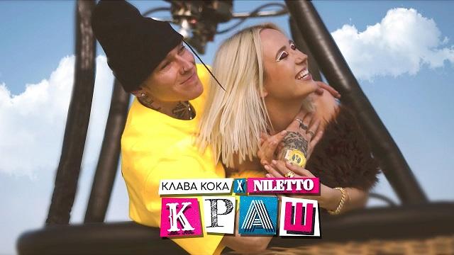 Клава Кока & NILETTO — Краш (official video)